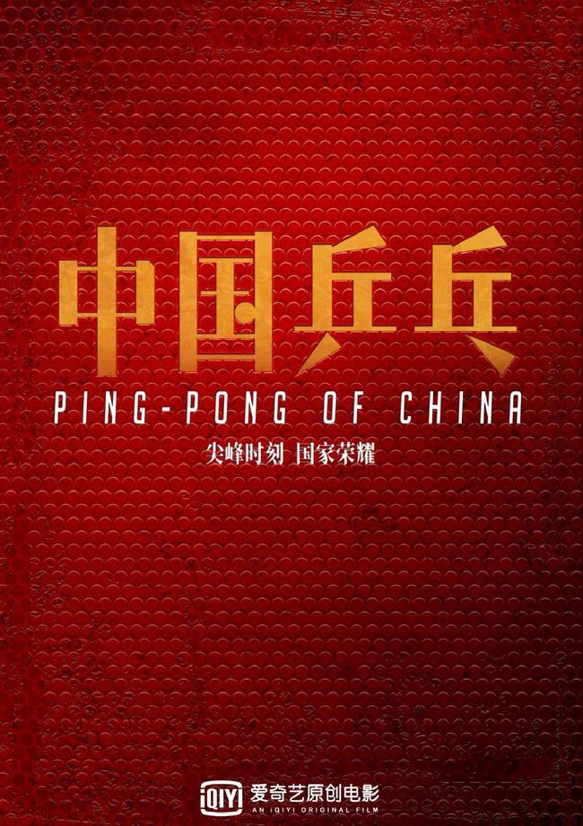 Ping Pong of China - Movie